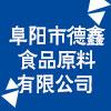 阜阳市德鑫食品原料有限公司