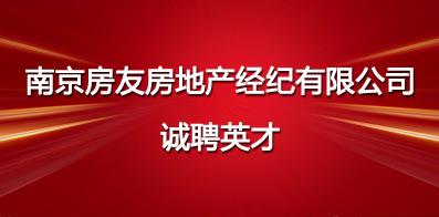 南京房友房地产经纪有限公司