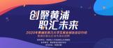 http://huangpuyzpzy.wh6nciv9.top/jobfair/company/2884