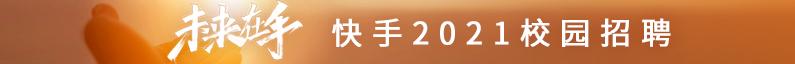 北京达佳互联信息技术有限公司招聘信息