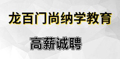 长沙龙百门尚纳学教育科技有限公司
