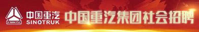 中国重型汽车集团有限公司招聘信息