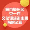 阜阳市颍州区京一方文化课培训中心有限公司