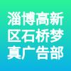 淄博高新区石桥梦真广告部