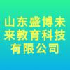 山东盛博未来教育科技有限公司