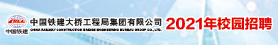 中国铁建大桥工程局集团有限公司招聘信息