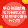 平安普惠信息服务有限公司义乌总部经济园分公司