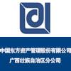 中国东方资产管理股份有限公司广西壮族自治区分公司
