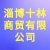 淄博十林商贸有限公司