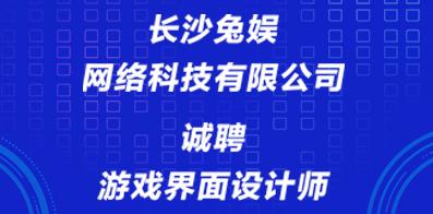 长沙兔娱网络科技有限公司