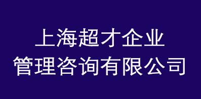 上海超才企业管理咨询有限公司