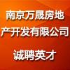 南京万晟房地产开发有限公司