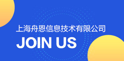 上海舟恩信息技术有限公司