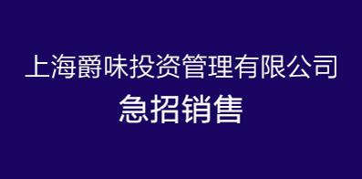 上海爵味投资管理有限公司
