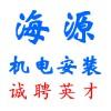 广州海源机电安装有限公司