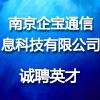 南京企宝通信息科技有限公司