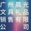 广州晨光文具礼品销售有限公司