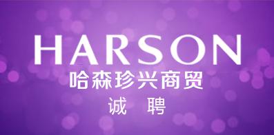哈森珍兴商贸(上海)有限公司