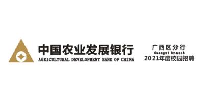 中国农业发展银行广西壮族自治区分行