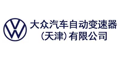 大众汽车自动变速器(天津)有限公司