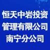 恒天中岩投资管理有限公司南宁分公司