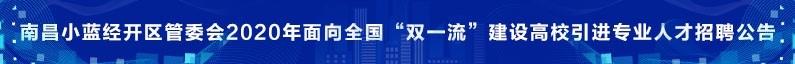 南昌小蓝经济技术开发区管理委员会招聘信息