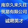 南京久来久往贸易有限公司