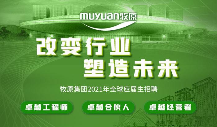 http://img01.zhaopin.cn/img_button/202009/22/muyuan_105514454732.jpg