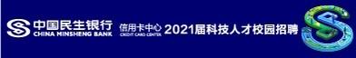 中国民生银行股份有限公司信用卡中心招聘信息