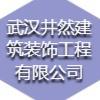 武汉井然建筑装饰工程有限公司