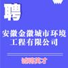 安徽金徽城市环境工程有限公司
