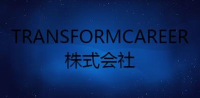 TRANSFORMCAREER株式会社