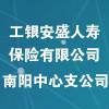工银安盛人寿保险有限公司南阳中心支公司
