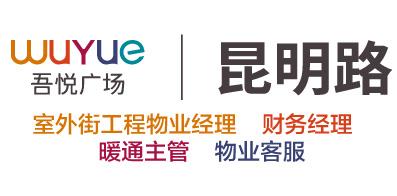 西安沣东新城吾悦商业管理有限公司