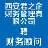 西安君之企财务管理有限公司