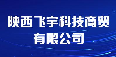陕西飞宇科技商贸有限公司