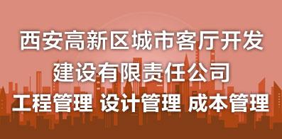 西安高新区城市客厅开发建设有限责任公司