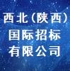 西北(陕西)国际招标有限公司