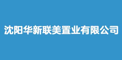 沈阳华新联美置业有限公司
