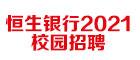 恒生银行(中国)有限公司招聘信息