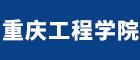 重庆工程学院招聘信息