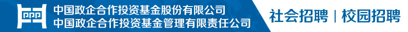 中国政企合作投资基金股份千赢国际网页手机登录招聘信息