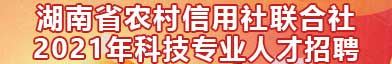 湖南省农村信用社联合社招聘信息