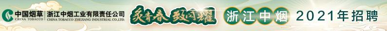 浙江中烟工业有限责任公司招聘信息
