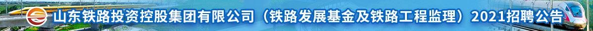山东铁路发展基金千赢国际网页手机登录招聘信息