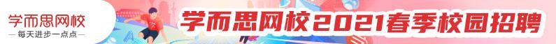 北京学而思教育科技千赢国际网页手机登录招聘信息