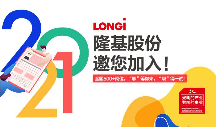 //img01.zhaopin.cn/img_button/202102/23/longji_112807802263.jpg
