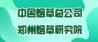 中国烟草总公司郑州烟草研究院招聘信息