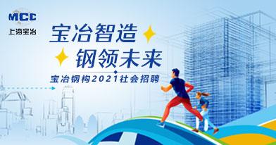 郑州宝冶钢结构千赢国际网页手机登录招聘信息