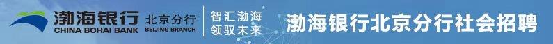 渤海银行股份千赢国际网页手机登录北京分行招聘信息
